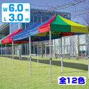 【法人限定】 大型テント かんたんてんと 折りたたみ式 3x6m ( 送料無料 仮設テント イベント 屋外 ) 【3980円以上送料無料】