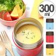 保温弁当箱 スープジャー サーモス thermos 真空断熱フードコンテナー 300ml JBQ-300 ( お弁当箱 保温 保冷 弁当箱 ランチボックス ランチポット スープポット スープマグ スープ 容器 )|新着A|09
