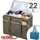保冷ショッピングバッグ サーモス(thermos) 22L RED-022 クー