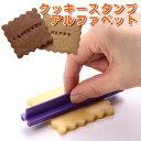 クッキー型 抜き型 ミニミニクッキースタンプ アルファベット