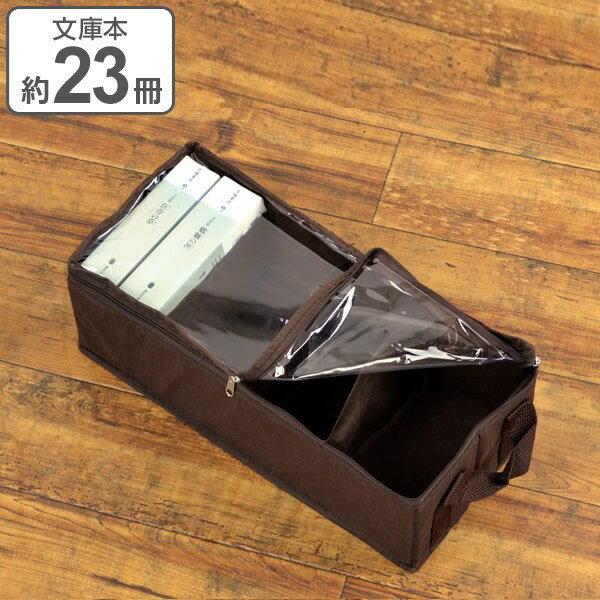 収納ボックス文庫本サイズ幅35×奥行16×高さ11cmメディア収納布製(収納ケース収納コミック収納文
