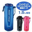 水筒 カバー ボトルケース ポーチ フォルテック ステンレスボトル 1.5リットル専用 2014デザイン ( 替えケース 部品 パーツ 1.5L すいとう )