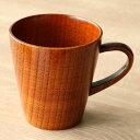 木製食器 - ティーカップ 260ml 木製 漆 マグカップ 天然木 食器 ( コップ マグ カップ コーヒーカップ 木 漆塗り 木目 木製食器 漆塗 塗り おしゃれ コーヒー 紅茶 木製カップ 割れにくい )【4500円以上送料無料】