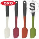 OXO オクソー シリコンスパチュラ S ( 食洗機対応 ヘラ ゴムヘラ シリコン製 スパチュラ シリコンキッチンツール 調理用品 へら キッチン用品 ) 【4500円以上送料無料】