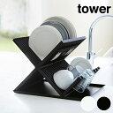 水切りラック タワー tower ディッシュラック2段 水受けトレイ付き 組立式 ( ディッシュラック トレー付き 水切り プラスチック製 山崎実業 )