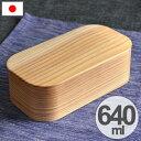 曲げわっぱ 弁当箱 日本製 長角 一段 木製 640ml 仕...