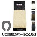 便座カバー U型 DOUX ( シートカバー トイレ用品 U型専用 トイレタリー ) 【3900円以上送料無料】