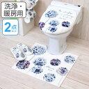 洋式トイレ2点セット 洗浄 ラネージュ ( トイレマット フ...