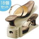 靴 収納 くつホルダー スリム 18個セット 6個セット×3...