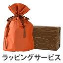 ラッピングサービス 【4500円以上送料...