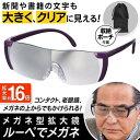 ルーペでメガネ 眼鏡の上から掛けられる! 男女兼用 メガネ型 拡大鏡 1.6倍レンズ 携帯ポーチ付 軽量フレーム 老眼鏡 細かな文字も大きくクリアに見える