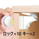 ベビーガード 安全磁気キャビネットロック(10ロック 2キー...