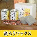 [L] 蜜ろうワックス [300ml×2個セット] (蜜ろうワックス[300ml×2個]・専用スポンジ2個・缶オープナー) 屋内用・木製品・家具・建具・床・つや出し・撥水・蜜蝋 [SS]