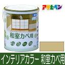 [L] アサヒペン NEW水性インテリアカラー 和室カベ用 浅黄色 (全6色) [1.6L] 水性塗料