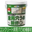 [L] アサヒペン コンクリート 床用穴うめ補修材 [1kg] [SS]