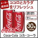 [L] コカ・コーラ [160ml PET 30本 1ケース販売] 全国送料648円 コカ・コーラ コカコーラ Coca Cola コーク Coke 【炭酸飲料】 【G】
