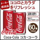 [L] コカ・コーラ [160ml PET 60本 2ケース販売] 全国送料648円 コカ・コーラ コカコーラ Coca Cola コーク ...