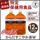 [L] からだすこやか茶W [1050ml PET 12本 1ケース販売] 全国送料648円 コカ・