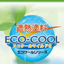 [L] 【送料無料】 エコクールマイルドU [15kg]/ECOアカデミーブルー/ECOフォレストグリーン [SS]