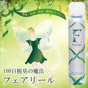 [L] フェアリール FAIRIEL [150ml] 光触媒コーティングスプレー 消臭効果 抗菌効果 防臭効果 防カビ効果