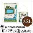 [L] IPパテ万能 内外部用 耐水形厚付用 [2.8L] 一般素地調整 超厚付仕上用アイピー・インターナショナルペイント・IPパテ・下地材