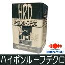 [L] 【送料無料】 ニッペ ハイポンルーフデクロ [16kg] [SS]