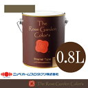 ●The Rose Garden CoLor's ローズガーデンカラーズ 044シャータン [0.8L] [SS]