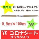 [L] 養生用 YKコロナシート(W)幅0.9m×100m シート厚さ(mm):0.01 (ポリシートコロナ処理)