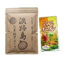 [L] 【送料無料/メール便】 淡路島たまねぎスープ 300g 【50食分】 【フライドオニオン付き】