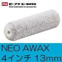 [L] PIA NEO AWAX スモールローラー [4インチ 毛丈13mm] 24本セット 一般錆止め塗装から重防食塗装まで、鋼構造物の塗装に最適 錆止め塗料対応 無泡タイプ
