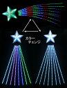 ★クリスマスイルミネーション★SMDスーパーシューティングスターライト150cm