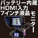 バッテリー内蔵極薄HDMI入力7インチ液晶モニター