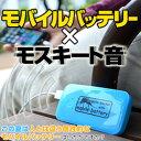 蚊よけ付きモバイルバッテリー - モスキート音×モバイルバッテリー。この夏は人とは違う個性的なモバイルバッテリーはいかが?