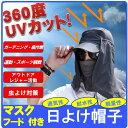 【ゆうメール 送料無料】 360度 紫外線UVカット 3way フェイスカバー マスク フード付き 日よけ帽子 紫外線防止 日焼け防止 メッシュ&首元ガード仕様 ネイビー 男女兼用