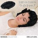 ゆうメール 送料無料 ブラック 超人気 天然シルク100% シルク ナイトキャップ 就寝用帽子 室内帽子