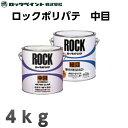 ロックペイント ロックポリパテ 中目 主剤 4kg