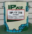 インターナショナルペイントIPパテ万能 2.8L