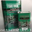 【ユメロック ハイホワイト「主剤・硬...