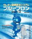 【プルーフロンGRトップ】6kgセット グレー・グリーン