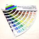 2015年H版 塗料用標準色 日本塗料工業会色見本帳 ポケット版