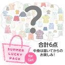【送料無料】サマーラッキーパック(女の子)《コンビミニ》子供...