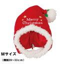サンタ帽子 Mサイズ 3165【犬猫用 被り物 変身グッズ】...