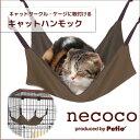 Petio(ペティオ) necoco ネココ キャットハンモック【