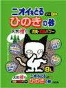 CAT用 トイレタリーその他 猫砂 「ニオイをとる ひのきの砂 8L」
