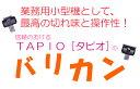 お手入れグッズ電気バリカンTAPIO 替刃6mm(ペット用:犬・猫)