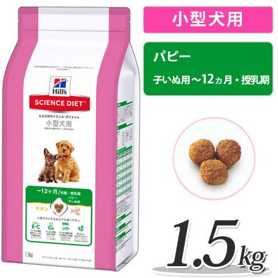 SD パピー [小型犬用] 子いぬ用1.5kg史上最高のおいしさ!小型犬専用の粒【ドッグフード ドライ・総合栄養食】