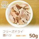 フリーズドライ 豚ハツ 50g  キッチンスタジオ【国