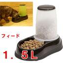 フィードS ホワイト 1.5L 【犬猫用 自動給餌器・食器】 ペットのお留守番時のご飯もこれさえあえば安心★ 電池も電気も使用しないのでエコ★