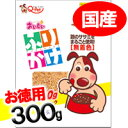 おいしいふりかけ 小粒タイプ 300g(お徳用)九州ペットフード【国産・わんこおやつ】 ドライフードをなかなか食べない愛犬の主食にかけて使用します。粒が細かいので混ざりやすく小型犬におすすめ。[p5]
