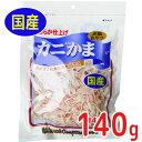 フジサワ カニかま (犬猫用) 140g【犬猫用おやつ】やわらか仕上げ。かまぼこにカニ肉をプラス。